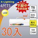 (30入) 1212 LED T5 4尺...