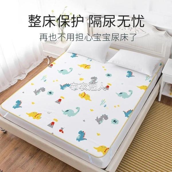 隔尿墊防水可洗1.8m大號嬰兒童寶寶防漏床單保護墊成人尿墊護理墊 快速出貨