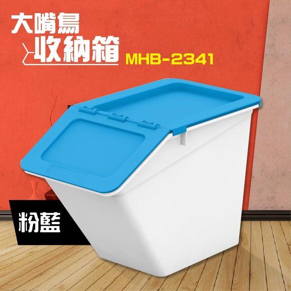【樹德】 大嘴鳥收納箱 MHB-2341 【淺藍】 分類箱 收納箱 整理箱 歸類箱 玩具箱 置物箱 多功能