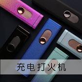 USB打火機充電創意 男士個性超薄防風電子感應電熱絲點煙器igo 祕密盒子