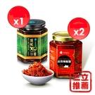 【宏嘉】蒜蓉辣椒醬X2+頂級原味干貝醬X1-電電購