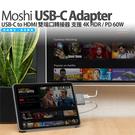 Moshi Type-C USB-C to HDMI 雙端口轉接器 支援 4K HDR / PD 60W