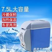 車載冰箱車家兩用制冷12V汽車專用寢室宿舍用胰島素小型冷暖冰箱 遇见生活