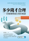 在變態的房產結構裡,我們如何弄清楚市場真相? 台灣每天都有人在賤賣自己的房子、或...