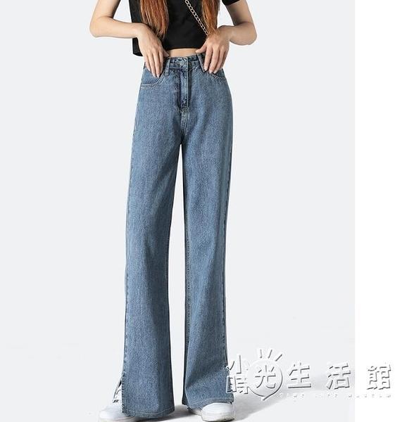 開叉牛仔褲女直筒寬鬆春夏新款小個子高腰顯瘦顯高垂感拖地寬管褲 小時光生活館