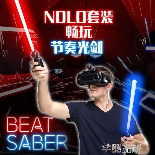 新品VR眼鏡NOLOCV1全沉浸式SteamVR遊戲手柄設備眼鏡頭盔一體機PC電腦 芊墨左岸LX