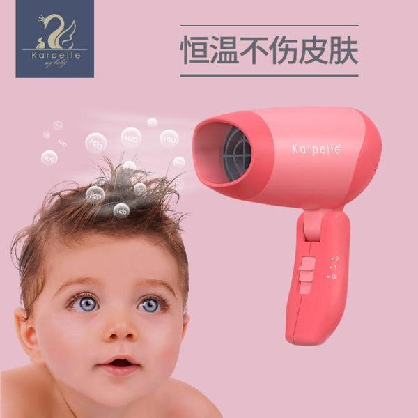 吹風機嬰兒吹風機靜音兒童專用電吹風寶寶家用便攜吹屁屁 雲朵走走