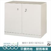 《固的家具GOOD》202-11-AO 雙開門下置式鋼製公文櫃
