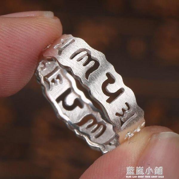 開光六字真言大明咒梵文食指戒指心經尾戒子女男情侶指環 藍嵐
