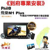 《到府安裝》M1 Plus Ts 黑豹 碼流1080P 機車 行車紀錄器 機車行車紀錄器 WiFi 雙鏡頭-贈16G