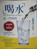 【書寶二手書T1/哲學_QNQ】喝水,是一門學問_許福程