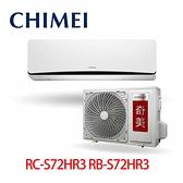 【CHIMEI 奇美】11坪 變頻冷暖 分離式冷氣 RC-S72HR3 RB-S72HR3