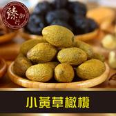 小黃草橄欖-蜜餞-300g【臻御行】
