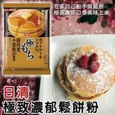 日本 日清 極致濃郁鬆餅粉 (540g)