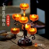 佛燈 酥油燈架供七盞琉璃蓮花燭臺8寸家用觀音供燈酥油燈燈座