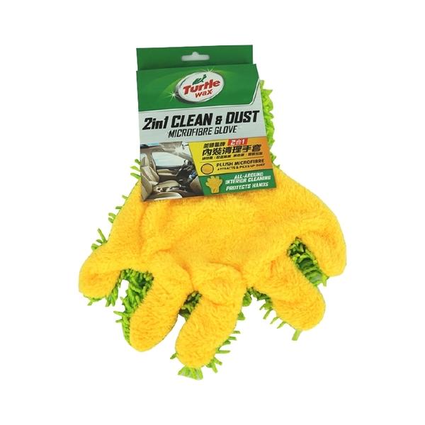 龜牌 Turtle 2合1內裝清理手套 TW165