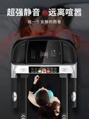 跑步機 啟邁斯Q1跑步機家用款小型超靜音減震摺疊迷你室內健身房器材·夏茉生活YTL