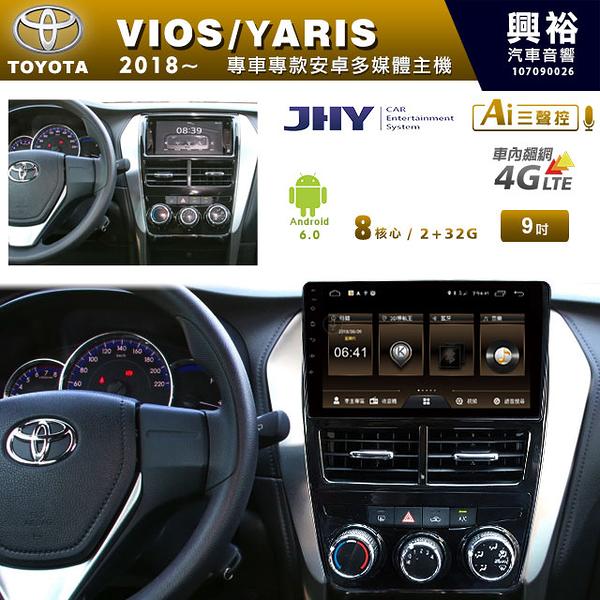 【JHY】2018~年TOYOTA VIOS手動空調專用9吋螢幕MS6安卓主機*安卓+三聲控*送1年4G網+LiTV影視1年