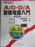 【書寶二手書T2/大學理工醫_IAN】A/D.D/A變換電路入門_陳連春, 相良岩男