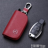 交換禮物鑰匙套奔馳車鑰匙包男女通用c200l新E級e300 gla汽車智能鑰匙保護套真皮