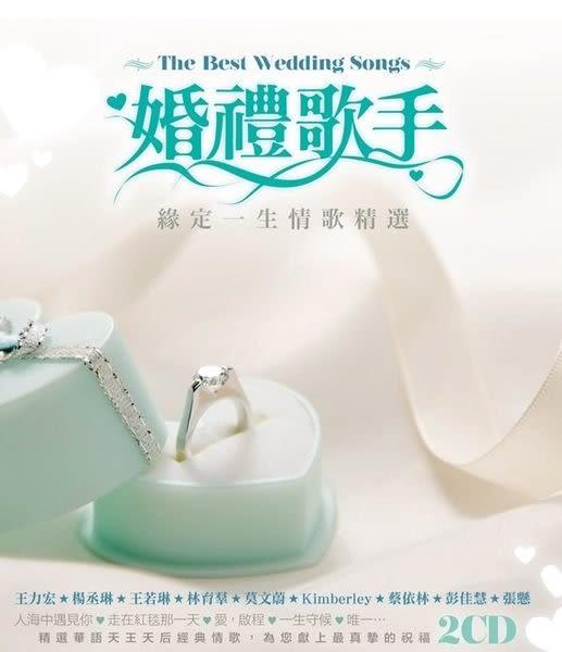 婚禮歌手 緣定一生情歌精選 雙CD(購潮8)