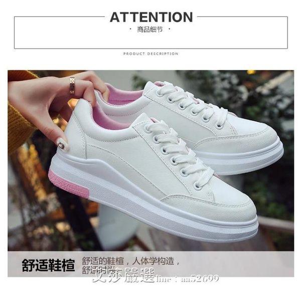 小白女鞋秋季百搭休閒白鞋學生厚底春季網紅鬆糕板鞋 艾莎嚴選