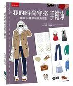 (二手書)我的時尚穿搭手繪本:圖解14種服裝完美搭配