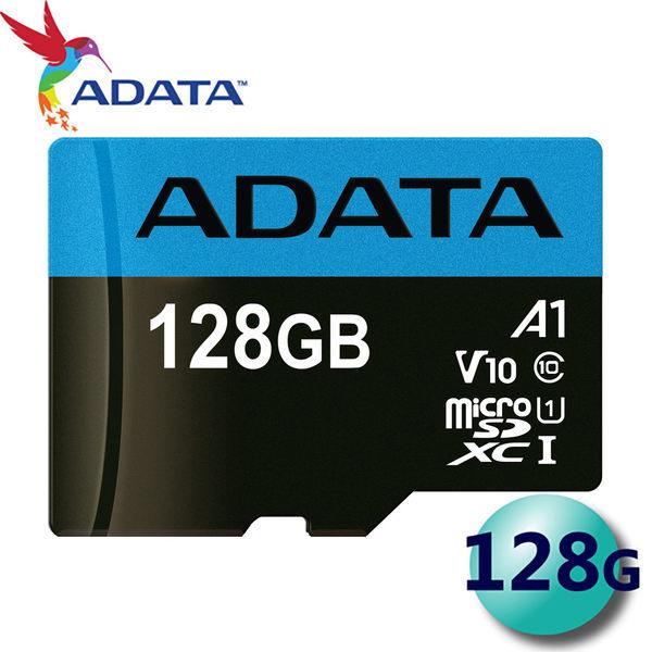 ADATA 威剛 128GB 128G 100MB/s microSDXC TF UHS-I U1 A1 V10 記憶卡