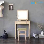 【MH家具】化妝台 化妝檯 韓國布萊恩原木化妝桌(M)