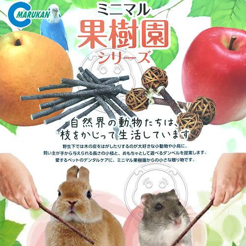 【培菓平價寵物網】 日本《Marukan》MR-374/MR-375小動物樹枝多種類-10支/包
