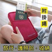 韓版大容量長款多功能護照包 證件包 長款護照夾 收納袋 旅遊收納 名片夾 出遊包 機票夾