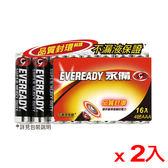 ★2件超值組★永備 碳鋅電池4號 16入/組【愛買】