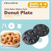 recolte日本麗克特 Smile Baker專用 甜甜圈烤盤RSM-DP