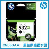 HP 932XL 高容量 黑色 原廠墨水匣 CN053AA 墨水匣 印表機墨水