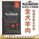 ◆MIX米克斯◆【現折150元】柏萊富Blackwood天然犬糧-特調全犬羊肉+糙米+雞肉 30磅(13.6KG)