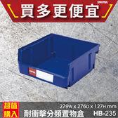 【樹德效率收納】HB 235 耐衝擊分類置物盒效率盒置物盒高荷重儲存盒分類盒效率車