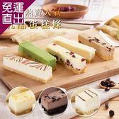 鮮味嚴選 網路人氣熱銷超濃多口味乳酪蛋糕條-1盒(口味任選)【免運直出】