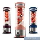 榨汁機 中科電cup1電動榨汁機迷你便攜USB充電式玻璃小型炸果汁機榨汁杯【618優惠】