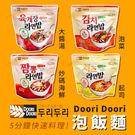 韓國 Doori Doori 泡飯麵 (泡菜105g/起司106g/大醬湯105g/炒碼海鮮123g) 即食 泡麵 泡飯 美食 調理包