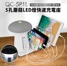 【小樺資訊】含稅 充電器 QC-5P1L 5孔蘑菇LED燈快速充電座USB充電器QC3.0 LED檯燈