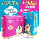 犬用尿布寵物尿片狗尿布YO家制造高端超強吸水加厚除臭狗尿片  中元節禮物