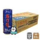 維士比 馬力夯Plus能量飲料 250mlx24瓶/箱