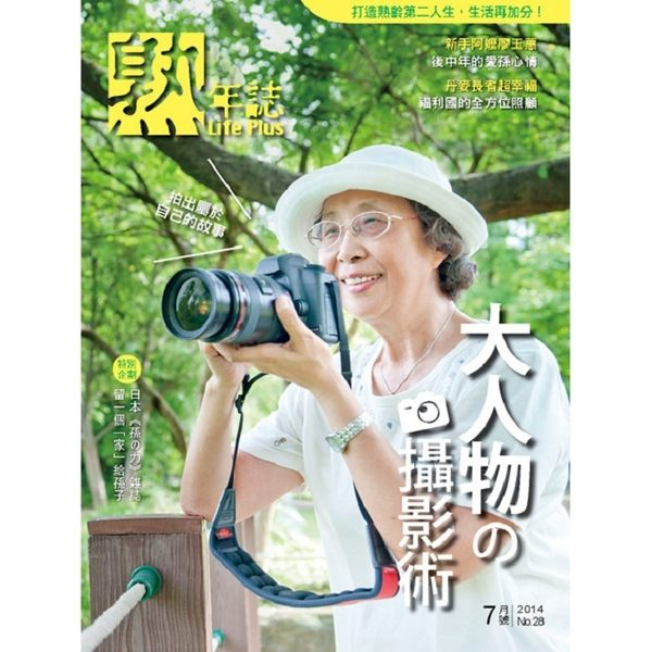 【Life Plus 熟年誌】第28期 2014年7月號