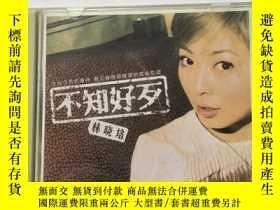 二手書博民逛書店林曉培罕見不知好歹 CDY21388 磁帶 出版2000