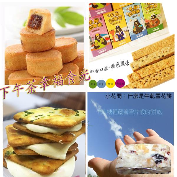 下午茶點餅乾/巧口土鳳梨酥+香蔥牛軋餅+雪花餅+起酥棒 (小額特惠組免運)/盡在哈克大師
