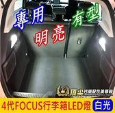 FORD福特【FOCUS/ACTIVE行李廂燈-2顆】四代FOCUS 五門 福克斯 後車廂燈 LED白光 室內燈