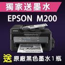 【限時加碼送墨水】EPSON M200 原廠A4黑白高速網路連續供墨 複合機/高速列印