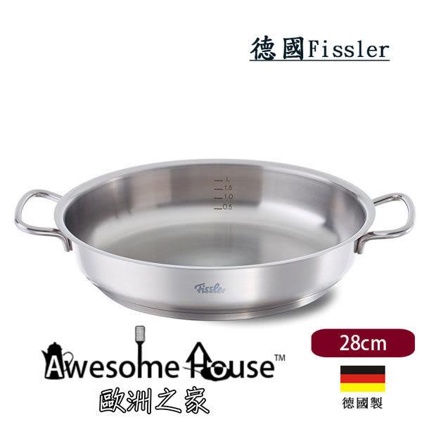 德國 Fissler 主廚系列 original 28cm 雙耳 不鏽鋼鍋 平底鍋 淺鍋 (無蓋) #084358281000