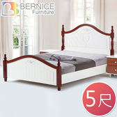 Bernice-克萊森5尺雙人床架(不含床墊)
