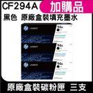 HP 94A/CF294A 原廠盒裝碳粉匣 三支